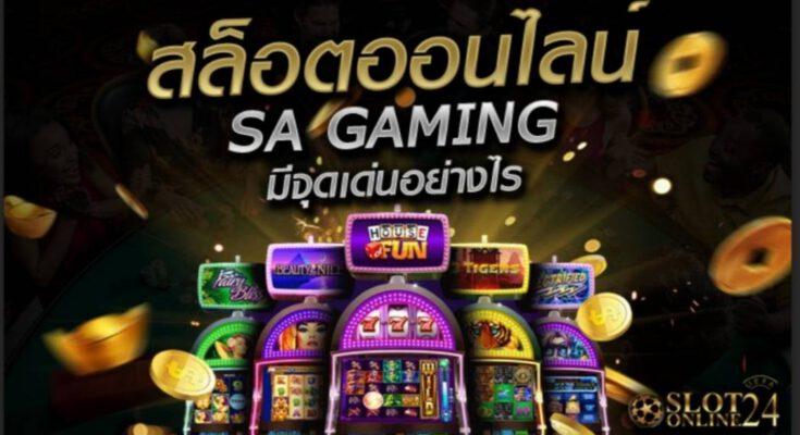 สล็อตออนไลน์ SA GAMING
