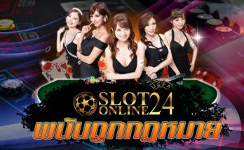 พนันออนไลน์ถูกกฎหมาย Slotonline24